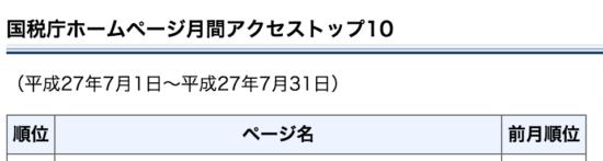 国税庁トップ10_11