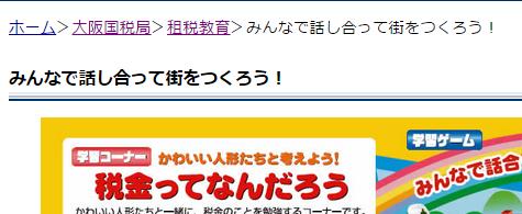 大阪国税局租税教育_11