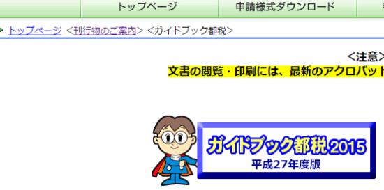 都税ガイドブック2015_11