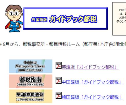 都税ガイドブック2015_12
