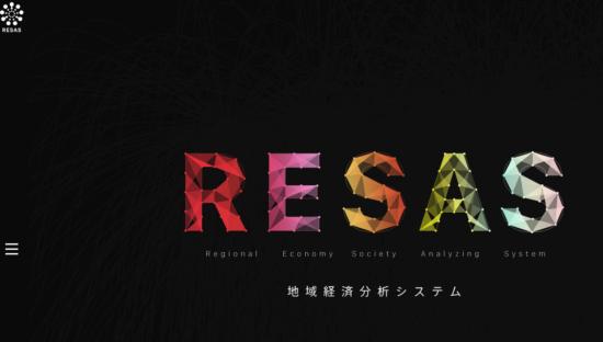 RESAS_11