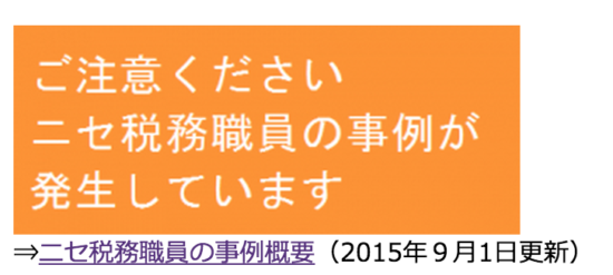 ニセ税務職員事例_12
