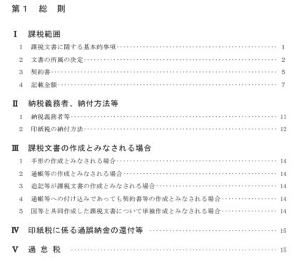 印紙税手引き_12