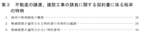 印紙税手引き_15