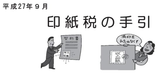 H2709印紙税の手引き_11