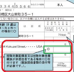 平成28年分_給与所得者の扶養控除等(異動)申告書_生計を一の記載例の画像の一部