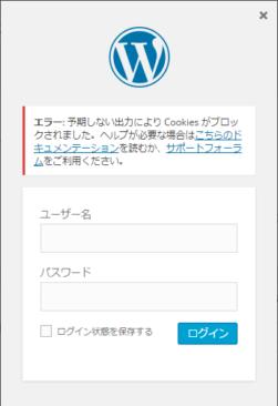 WordPressログインできない_11