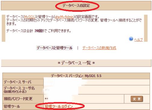 WordPressログインできない_20