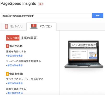 サイト表示速度_12