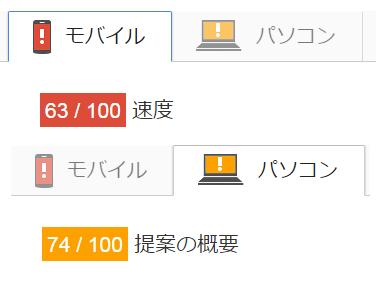 サイト表示速度_15