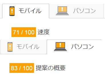 サイト表示速度_16