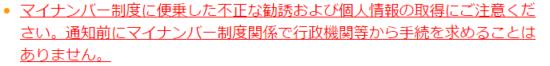 マイナンバー詐欺_12