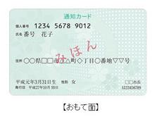 住基カードと個人番号カード_12