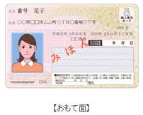住基カードと個人番号カード_13