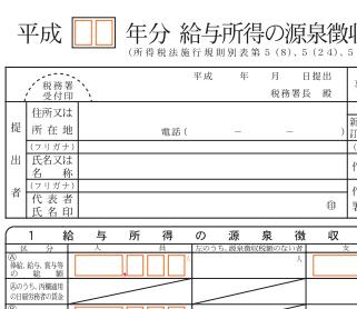 平成27年分_法定調書合計表の画像