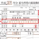 法定調書合計表_マイナンバー欄の画像