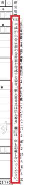 平成27年分_法定調書合計表_欄外の注意書きの画像