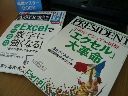 Excel雑誌
