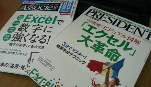 プレジデント、日経アソシエのExcelに関する特集を読む