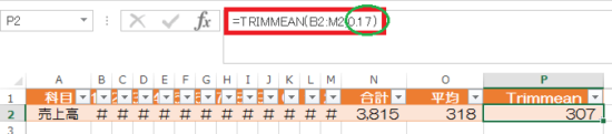 TRIMMEAN関数_13