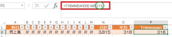 TRIMMEAN関数_14
