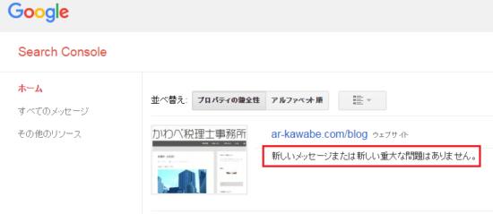 googleウェブマスターツール_警告_12