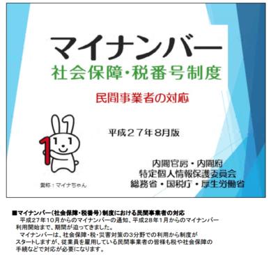 日本語マイナンバー資料_21