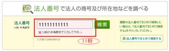 国税庁_法人番号公表サイト_法人番号で検索_桁数不足の画像