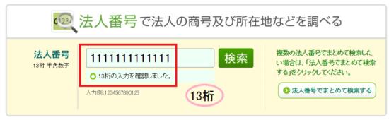 国税庁_法人番号公表サイト_法人番号で検索_桁数充足の画像