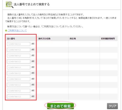 国税庁_法人番号公表サイト_法人番号まとめて検索の画像_2