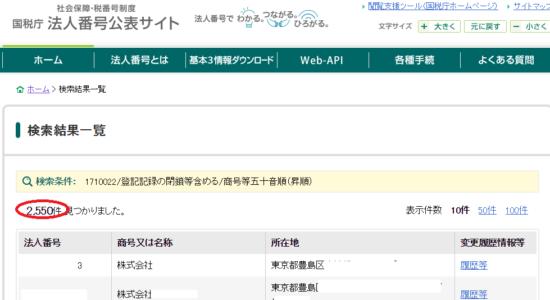 国税庁_法人番号公表サイト_検索結果の画像_3