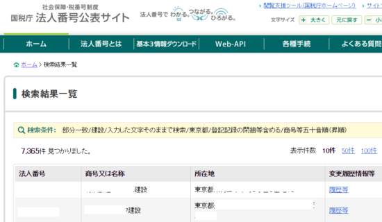国税庁_法人番号公表サイト_検索結果の画像_4