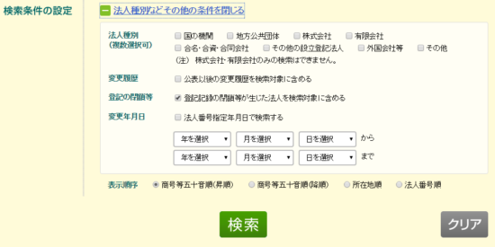 国税庁_法人番号公表サイト_検索条件の設定の画像_2