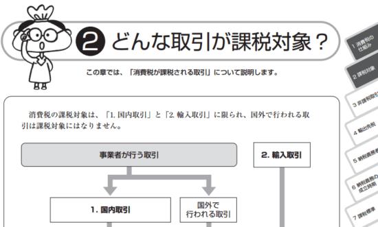 消費税おすすめ本_11