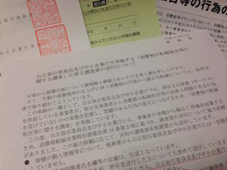 消費税転嫁拒否等調査_11