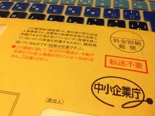 消費税転嫁拒否等調査_13