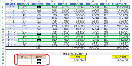 DSUM関数_17