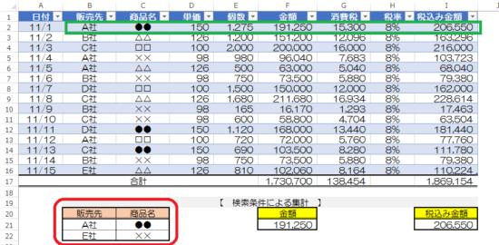 DSUM関数_18