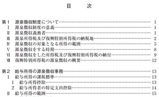 H28_源泉徴収のあらまし_11
