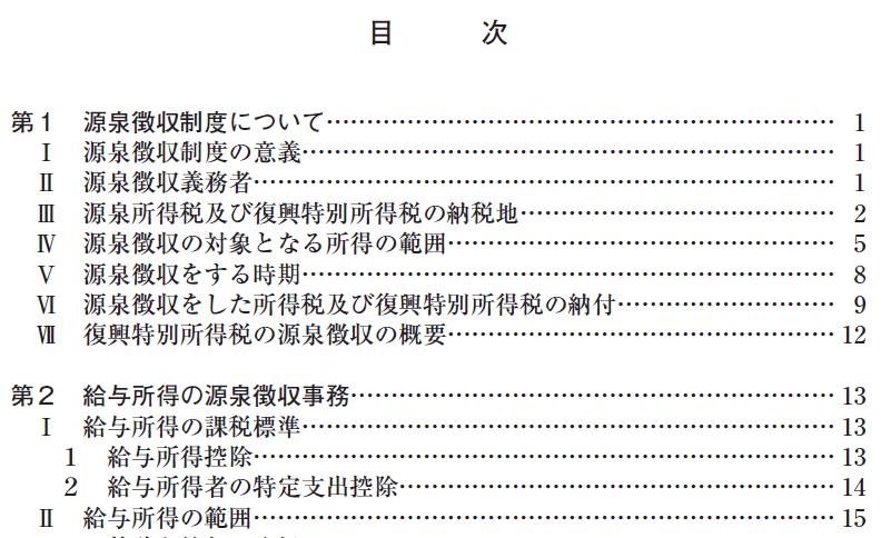 平成28年版の「源泉徴収のあらまし」が掲載されました。   J-musu-no-blog