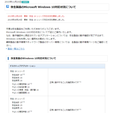 Windows10-e-tax他_11