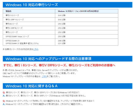 Windows10-e-tax他_13