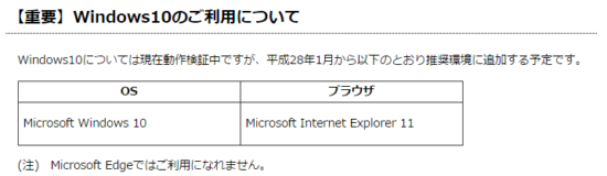 Windows10e-tax対応_11