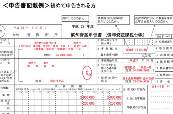 償却資産税申告書とマイナンバー_13