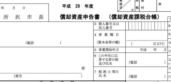 償却資産税申告書とマイナンバー_14
