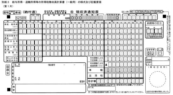 所得税徴収高計算書_記載方法_12