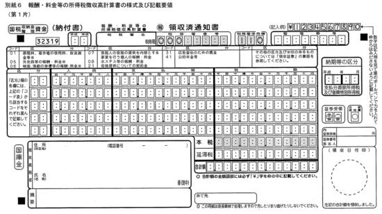 所得税徴収高計算書_記載方法_13
