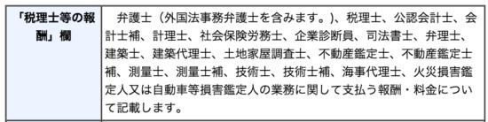 所得税徴収高計算書_記載方法_14