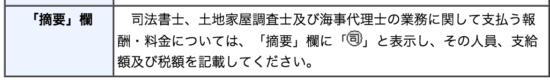 所得税徴収高計算書_記載方法_15