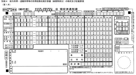 所得税徴収高計算書_記載方法_16